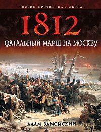 Адам Замойский -1812. Фатальный марш на Москву