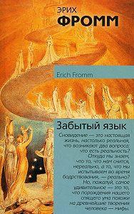 Эрих Фромм -Забытый язык