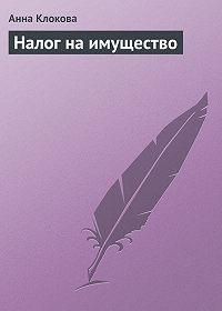 Анна Клокова -Налог на имущество