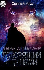 Сергей Кац - Школа детективов: говорящий с тенями