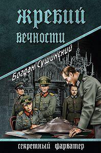 Богдан Сушинский - Жребий вечности