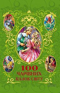 Афанасий Фрезер -100 чарівних казок світу