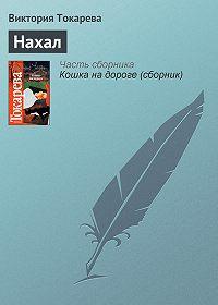 Виктория Токарева -Нахал