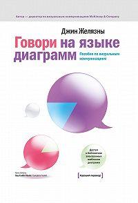 Джин Желязны -Говори на языке диаграмм. Пособие по визуальным коммуникациям