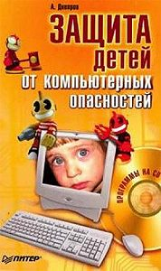 Александр Днепров -Защита детей от компьютерных опасностей