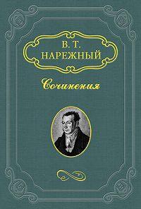 Василий Нарежный -Гаркуша, малороссийский разбойник