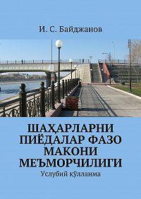 Ибадулла Байджанов - Шаҳарларни пиёдалар фазо макони меъморчилиги. Услубий қўлланма