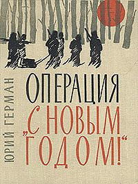 Юрий Герман - Операция «С Новым годом»