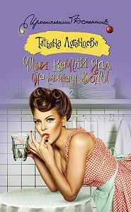 Татьяна Луганцева - Три капли яда на стакан воды