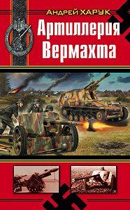 Андрей Харук - Артиллерия Вермахта