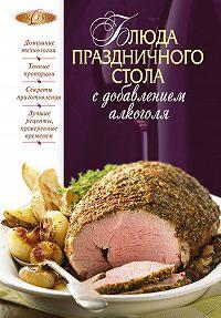 М. Соколовская -Блюда праздничного стола с добавлением алкоголя