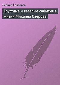 Леонид Соловьев -Грустные и веселые события в жизни Михаила Озерова