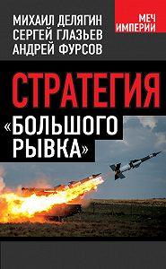 Андрей Фурсов -Стратегия «большого рывка»