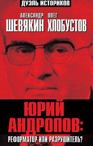 Олег Хлобустов -Юрий Андропов: реформатор или разрушитель?