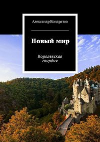 Александр Кондратов -Новыймир. Королевская гвардия