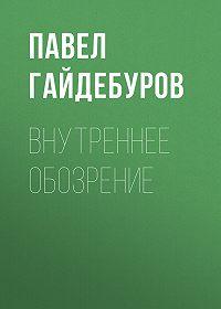 Павел Гайдебуров -Внутреннее обозрение