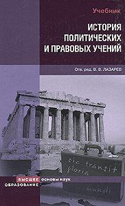 Коллектив Авторов -История политических и правовых учений