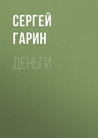 Сергей Гарин -Деньги