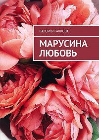 Валерия Галкова -Марусина любовь