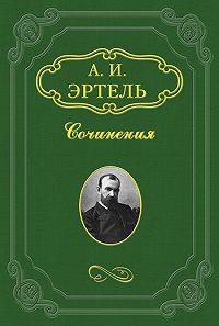 Александр Эртель -Степная сторона