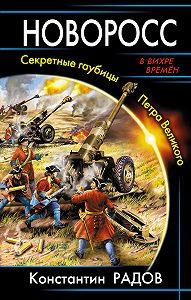 Константин Радов - Новоросс. Секретные гаубицы Петра Великого