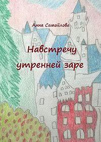 Анна Самойлова -Навстречу утреннейзаре