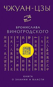 Бронислав Виногродский -Чжуан-цзы Бронислава Виногродского. Книга о знании и власти