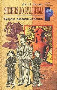 Дж. Э. Киддер -Япония до буддизма. Острова, заселенные богами