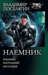 Владимир Геннадьевич Поселягин -Наемник: Наемник. Патрульный. Мусорщик (сборник)