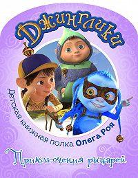 Олег Рой - Приключения рыцарей (с цветными иллюстрациями)