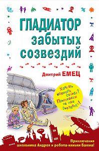 Дмитрий Емец -Гладиатор забытых созвездий