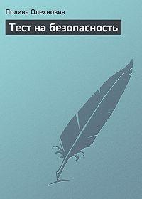 Полина Олехнович -Тест на безопасность