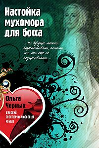 Ольга Черных - Настойка мухомора для босса