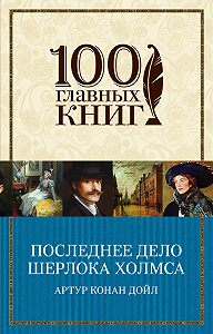 Артур Конан Дойл -Последнее дело Шерлока Холмса (сборник)