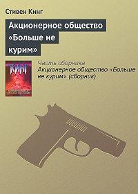 Стивен Кинг -Акционерное общество «Больше не курим»
