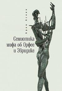 Арам Асоян -Семиотика мифа об Орфее и Эвридике