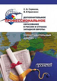 Валерия Кравченко -Дополнительное профессиональное образование в России и странах Западной Европы: сопоставительный анализ