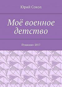 Юрий Сокол -Моё военное детство. Пушкино-2017