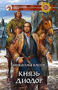 Николай Басов -Князь Диодор