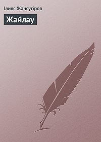 Ілияс Жансүгіров -Жайлау