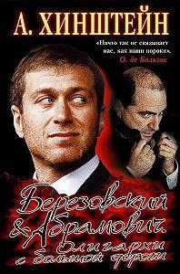 Александр Хинштейн - Березовский и Абрамович. Олигархи с большой дороги