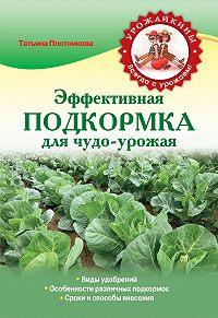 Татьяна Плотникова -Эффективная подкормка для чудо-урожая