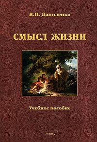 Валерий Петрович Даниленко - Смысл жизни: учебное пособие
