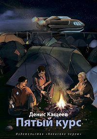 Денис Кащеев -Пятый курс