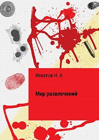 Николай Игнатов -Мир развлечений