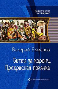Валерий Елманов -Битвы за корону. Прекрасная полячка