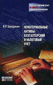 В.Р. Захарьин - Нематериальные активы: бухгалтерский и налоговый учет