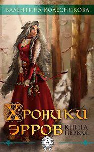Валентина Колесникова -Хроника эрров. Книга 1