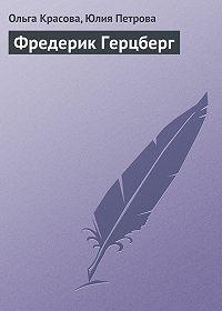 Ольга Сергеевна Красова -Фредерик Герцберг