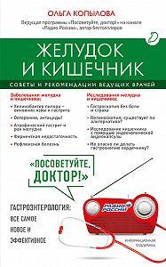 Ольга Копылова - Желудок и кишечник. Советы и рекомендации ведущих врачей